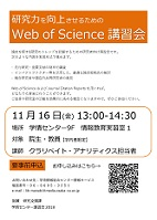 Web of Science研究者向_講習会ポスター