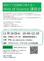 Web of Science学生向_講習会ポスター
